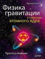 Скачать Физика гравитации и структура атомного ядра. Просто о сложном бесплатно