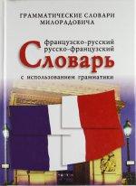 ФР-Р, Р-ФР грам. словарь Милорадовича