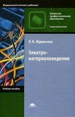 Электроматериаловедение (6-е изд., стер.) учебник