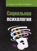 Социальная психология учебное пособие