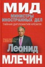 МИД. Министры иностранных дел. Вн. политика России