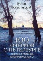 100 очерков о Петербурге. Северная столица глазами москвича