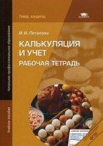 Калькуляция и учет: Рабочая тетрадь. 5-е изд., испр
