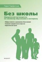 Без школы. Юридический путеводитель по семейному образованию и экстернату (+ CD-ROM)