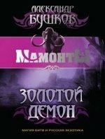 Олма.Бушков.Мамонты(м)1.Золотой Демон