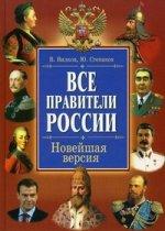ИБ.Все  правители России.Новейшая версия