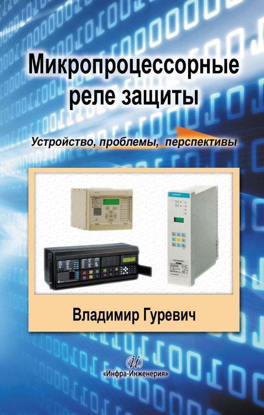 Микропроцессорные реле защиты. Устройство, проблемы, перспективы