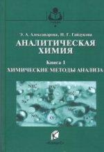 Аналитическая химия. Теоретические основы и лабораторный практикум. В 2-х книгах.  Книга 1. Химические методы анализа
