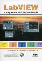 LabVIEW в научных исследованиях + DVD