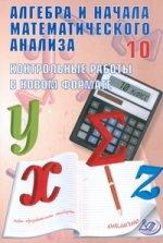 Алгебра 10кл Контрольные работы в НОВОМ формате