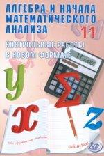 Алгебра 11кл Контрольные работы в НОВОМ формате