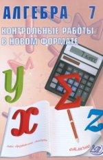 Алгебра 7кл Контрольные работы в НОВОМ формате