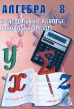 Алгебра 8кл Контрольные работы в НОВОМ формате
