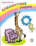 Алфавитные истории (+СD) 33 истории, посвященных каждой букве алфавита