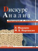 Дискурс-анализ. Теория и методы