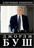Скачать Ключевые решения бесплатно Д. Буш