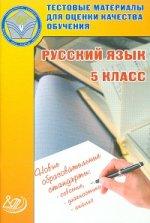Тестовые материалы для оценки качества обучения. Русский язык. 5 кл
