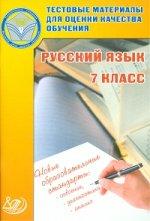 Тестовые материалы для оценки качества обучения. Русский язык. 7 кл