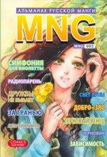 MNG, вып. 3