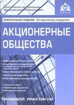 Акционерные общества . 4-е изд., перераб. и доп