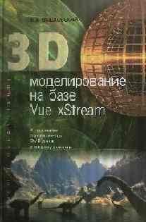 3D моделирование на базе Vue xStream: Учебное пособие +DVD