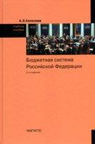 Бюджетная система РФ. 2-е изд., перераб. и доп