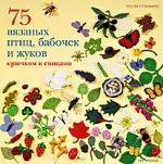 Скачать 75 вязаных птиц, бабочек и жуков. Крючком и спицами бесплатно Лесли Стенфилд
