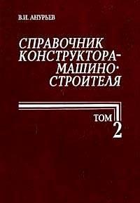 Справочник конструктора-машиностроителя. В 3-х томах. Том 2