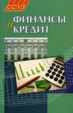 Финансы и кредит. 2-е изд