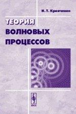 Теория волновых процессов