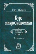 Курс микроэкономики: Учебник для вузов. 2-е изд., изм