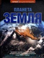 Скачать Планета Земля бесплатно Е. Ананьева