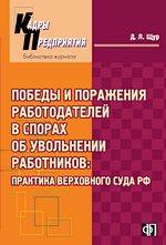 Победы и поражения работодателей в спорах об увольнении работников. Практика верховного суда РФ