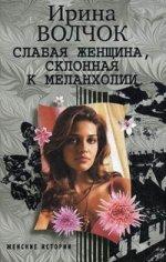 Слабая женщина, склонная к меланхолии