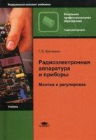Радиоэлектронная аппаратура и приборы. Монтаж и регулировка.
