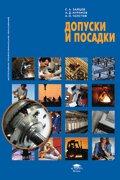 Допуски и посадки. 3-е изд., стер
