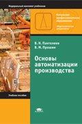 Основы автоматизации производства. 3-е изд., испр