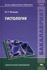 Гистология: (+CD)