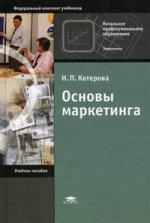 Основы маркетинга, 5-е изд., стер