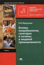 Основы микробиологии, санитарии и гигиены в пищевой промышленности. 4-е изд., стер