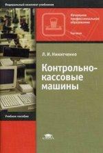 Контрольно-кассовые машины. 4-е изд., стер