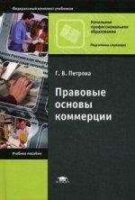 Правовые основы коммерции. 3-е изд., стер