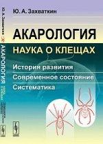 Акарология --- наука о клещах: История развития. Современное состояние. Систематика