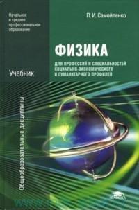 Физика для профессий и специальностей социально-экономического и гуманитарного профилей