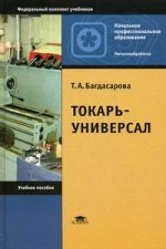 Токарь-универсал. 5-е изд., стер