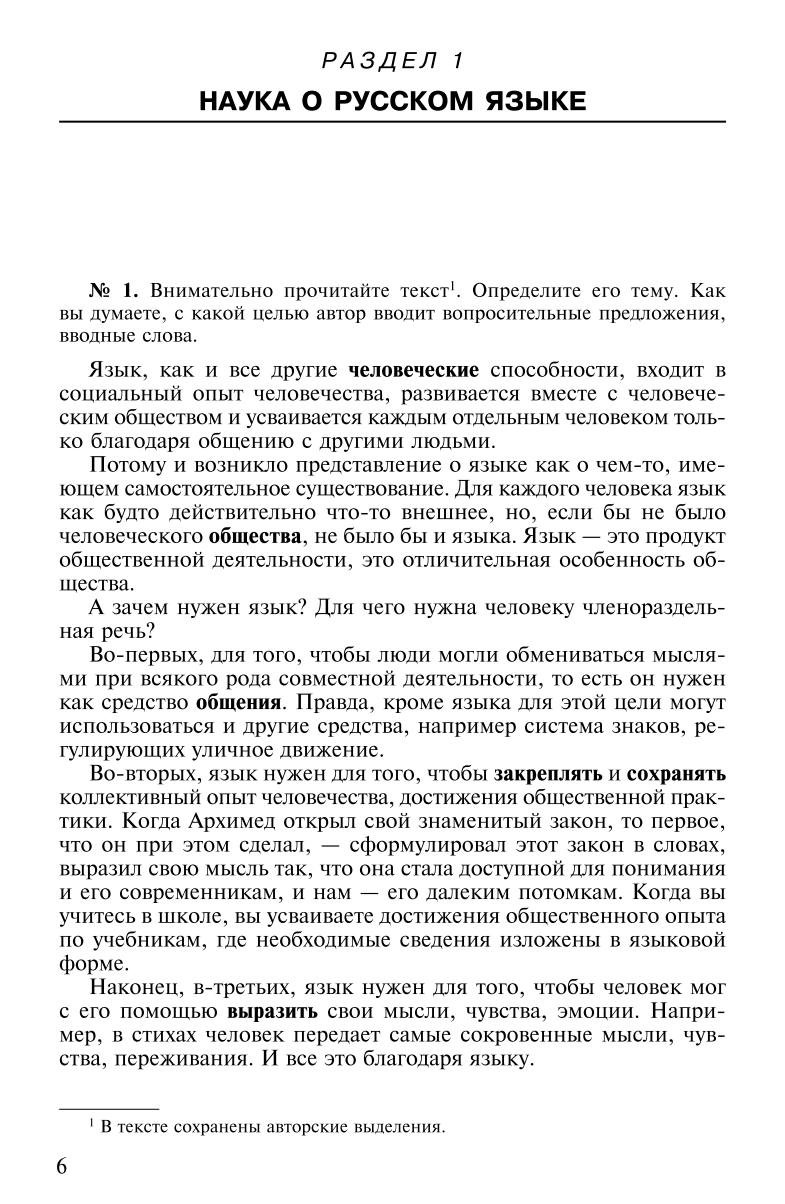 решебник по русскому языку антонова профессиональное образование