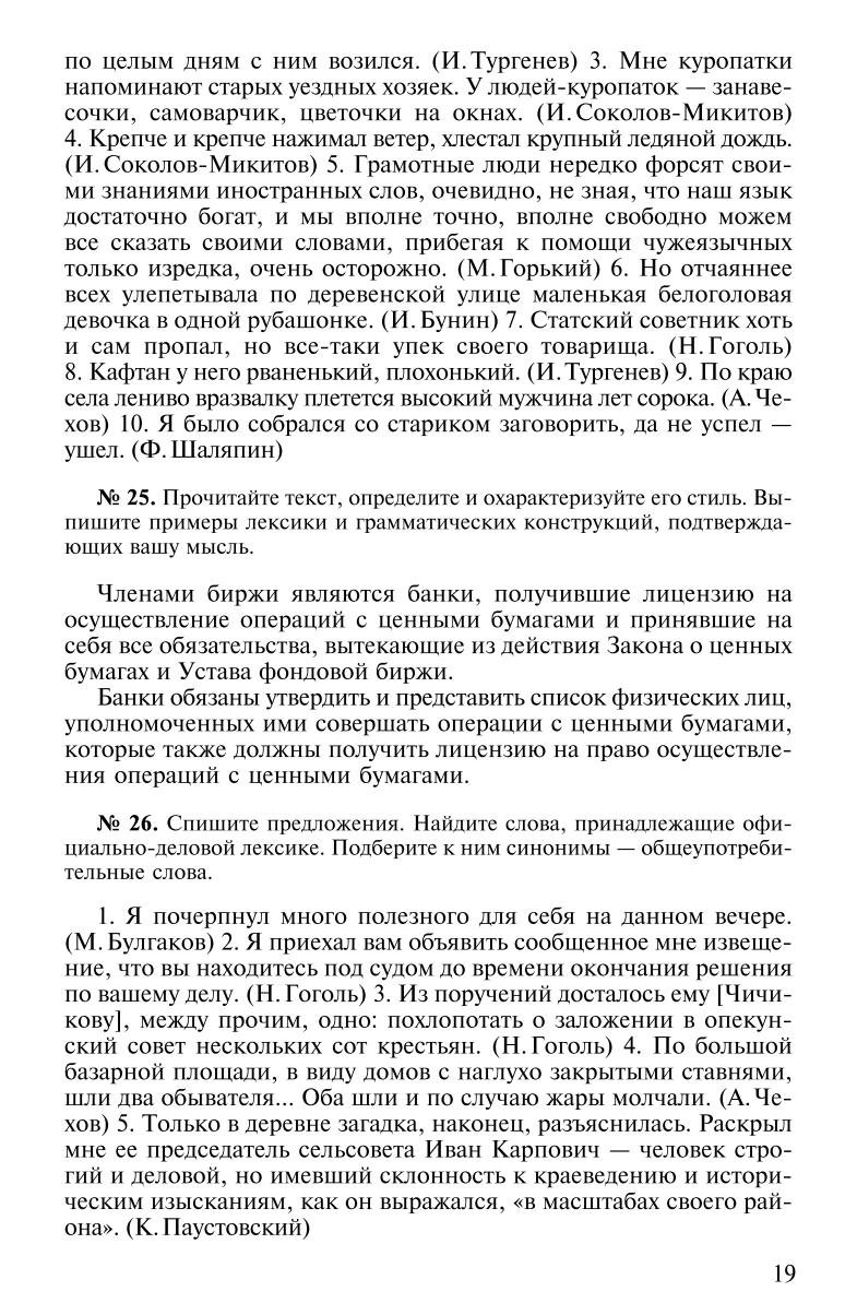 антонова профессиональное языку по образование решебник русскому