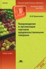 Товароведение и организация торговли продовольственными товарами. 5-е изд., перераб