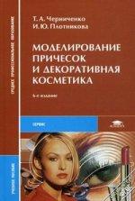 Моделирование причесок и декоративная косметика. 6-е изд., стер