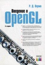 Введение в Open GL. 2-е изд., стереотип